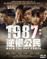 1987 : When the Day Comes