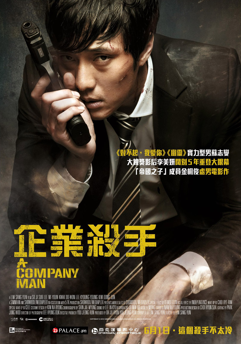 A Company Man Poster Movie  A Company Man Poster