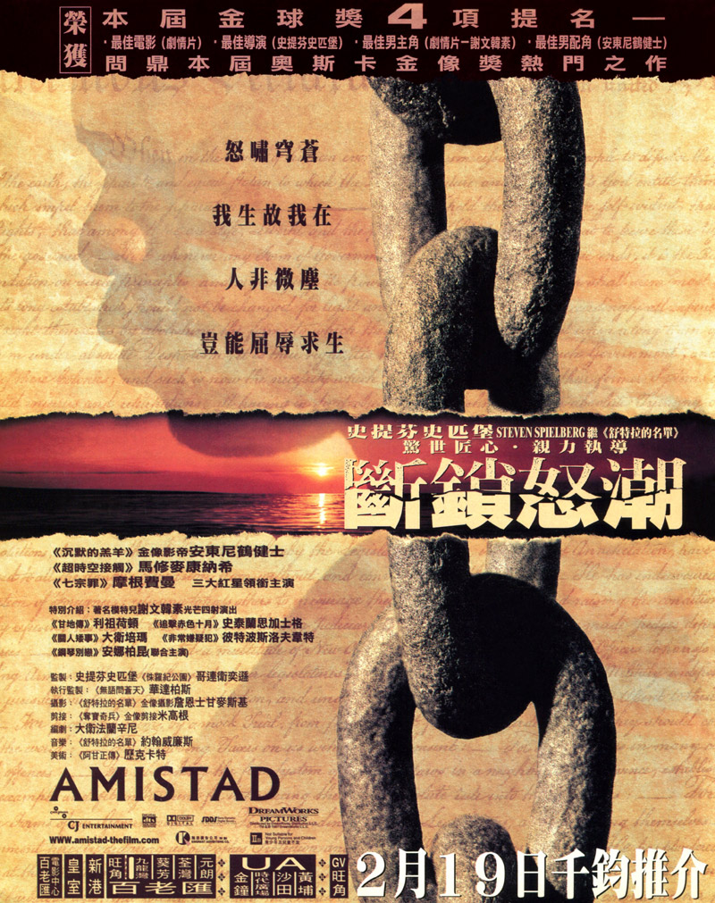 amistad movie essay The movie amistad includes both aspects these teaching notes are based on the lectures and workshops of the us embassy teacher academy lincoln's legacy: nation building, democracy and the question of race and civil rights and will refer to them.
