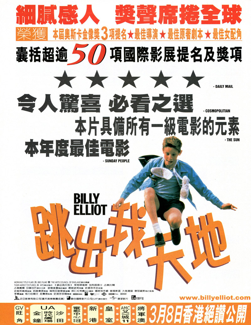 billy elliot film techniques In the film billy elliot by stephen daldry 2 comments on billy elliot: conflict of parenting & pursuit of personal desire newest oldest most voted.