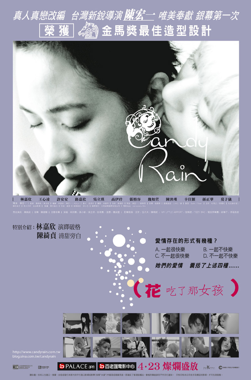Image result for candy rain movie poster
