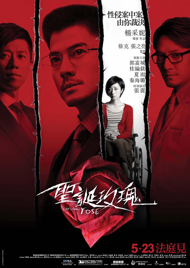 Rose Poster Movie Poster Christmas Rose