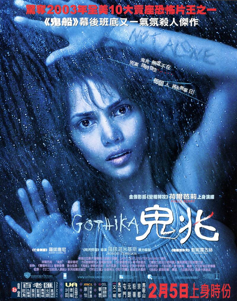 Gothika Movie Poster Movie Poster Gothika