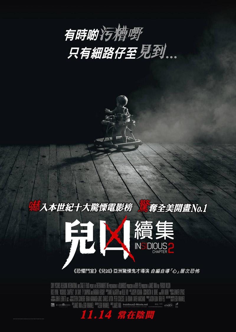Movie Poster - Insidio...
