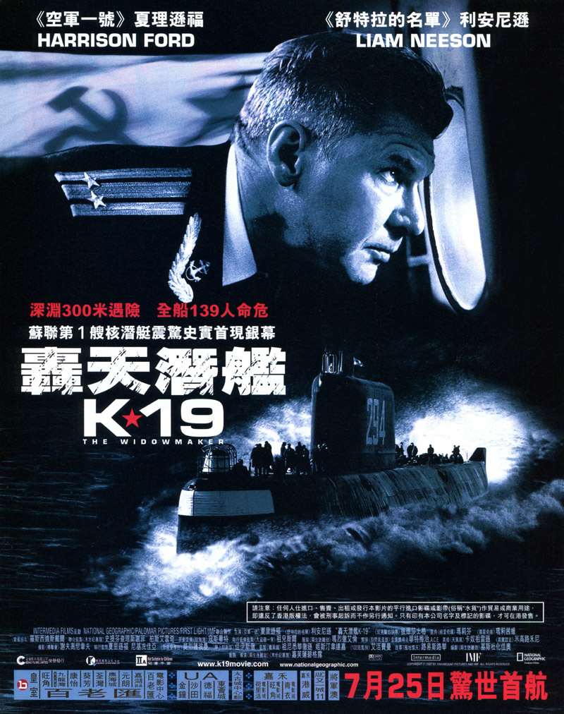 K 19 The Widowmaker Movie Poster - K-19  The