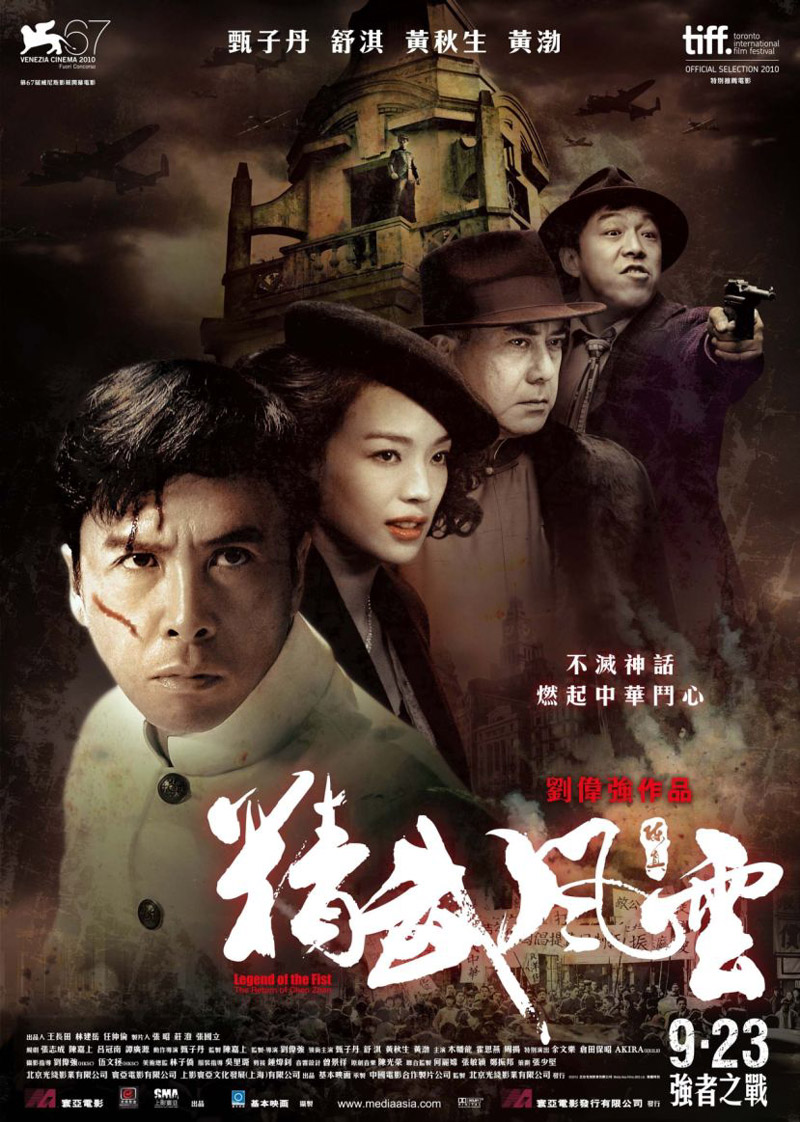 Movie Poster - Legend of the Fist : The Return of Chen Zhen