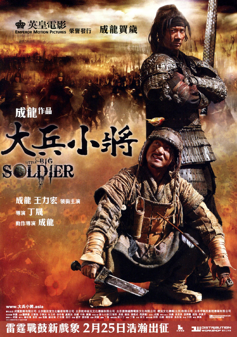 Little Soldier : by Lenora Chu, Advanced Reader Copy, softcover, ARC, 9/17