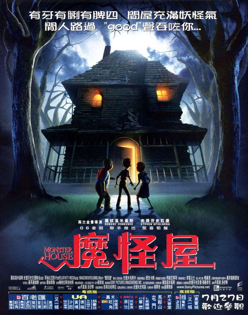 monster house movie - photo #31