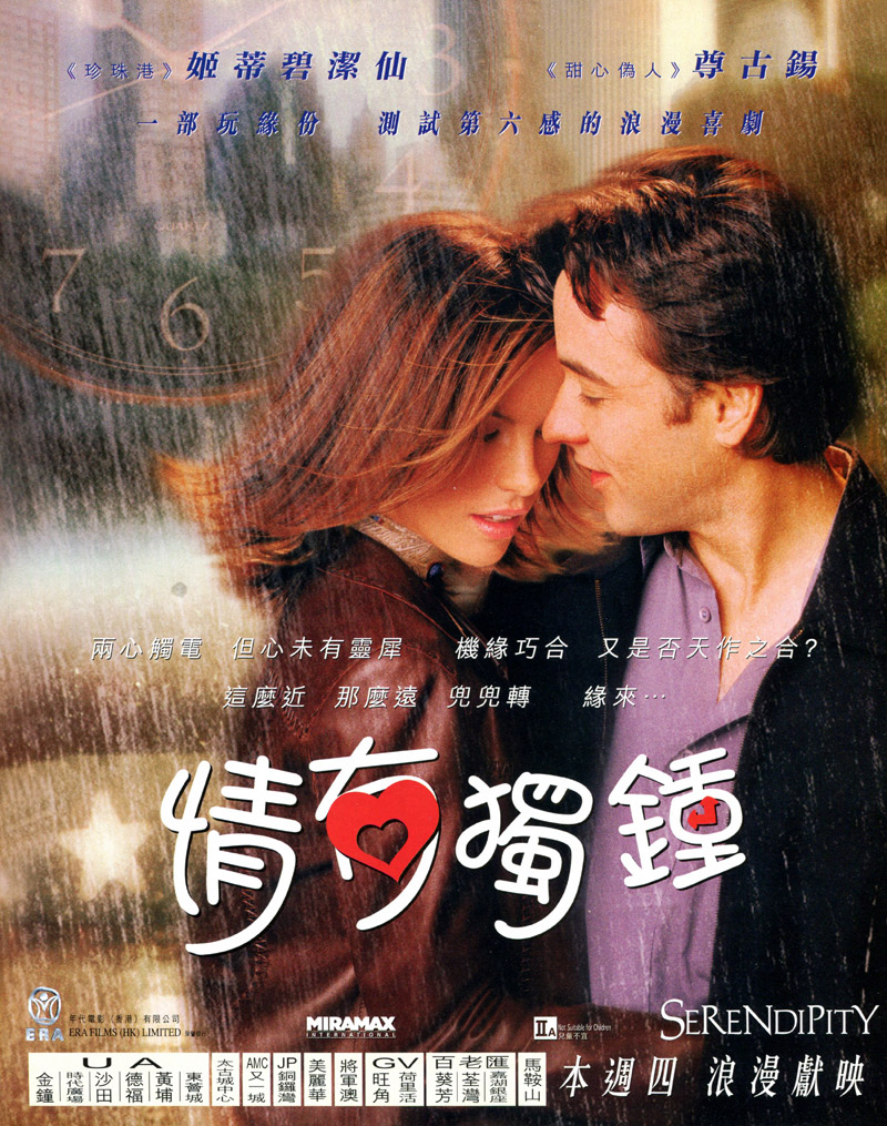 Movie Poster - Serendipity