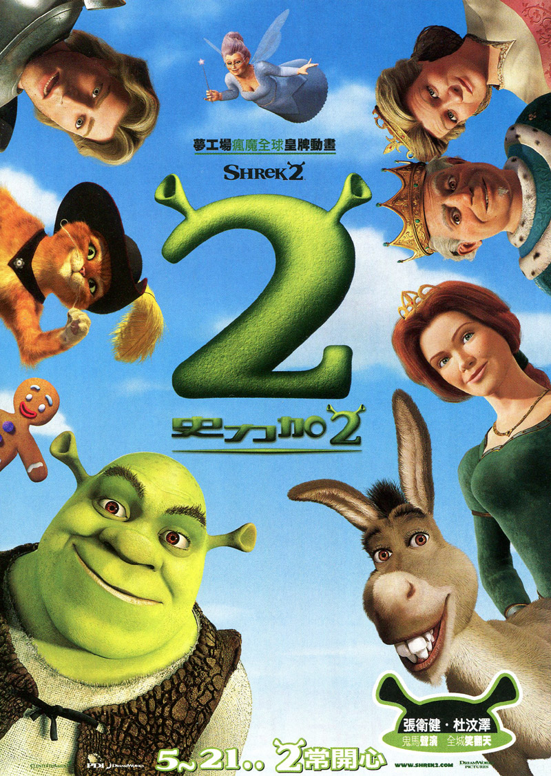 shrek 2 movie review Shrek two is a spin and move game with some candy land and dice rolling  thrown in the players spin to determine the number of spaces they can move.