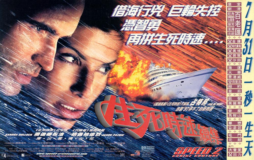 Speed 2: Cruise Control (1997) Full Movie - Sandra Bullock, Jason ...