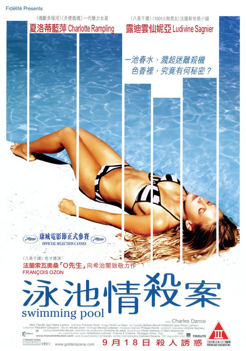 Movie Poster Swimming Pool