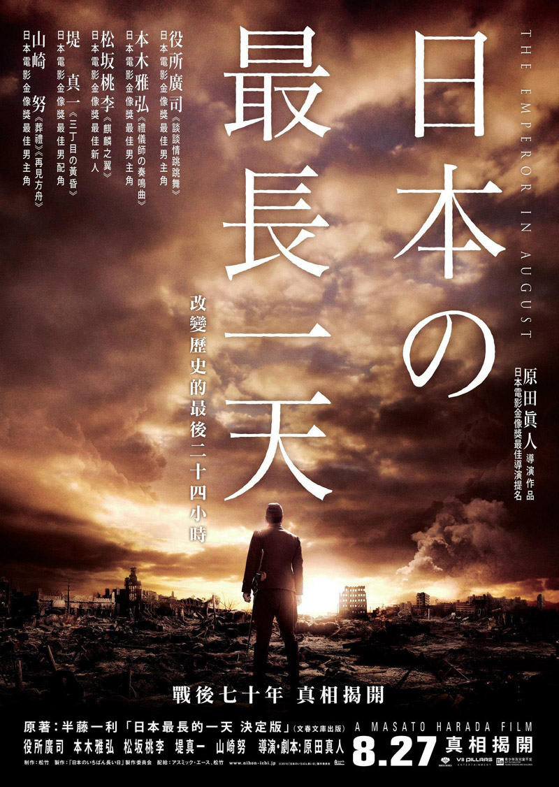 Movie Poster - The Emperor in August