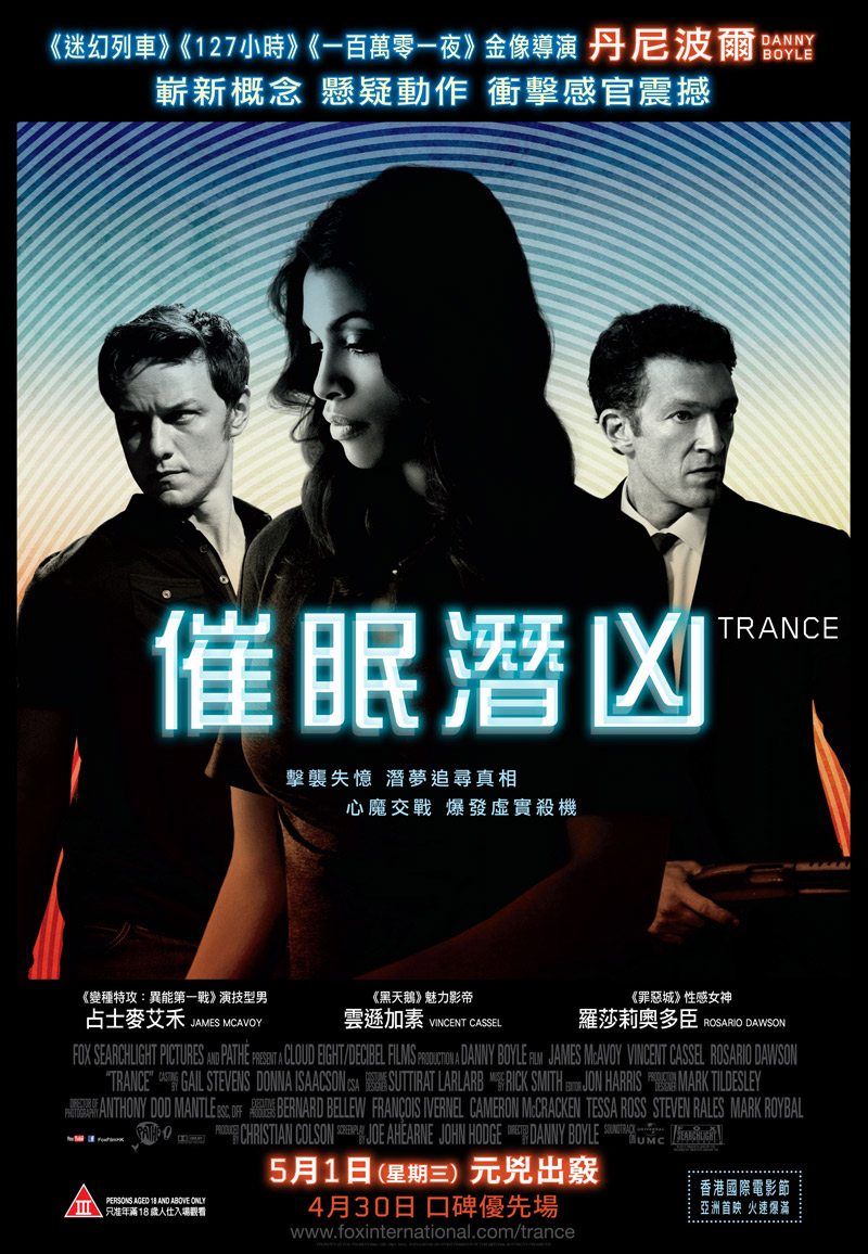 Movie Poster - Trance