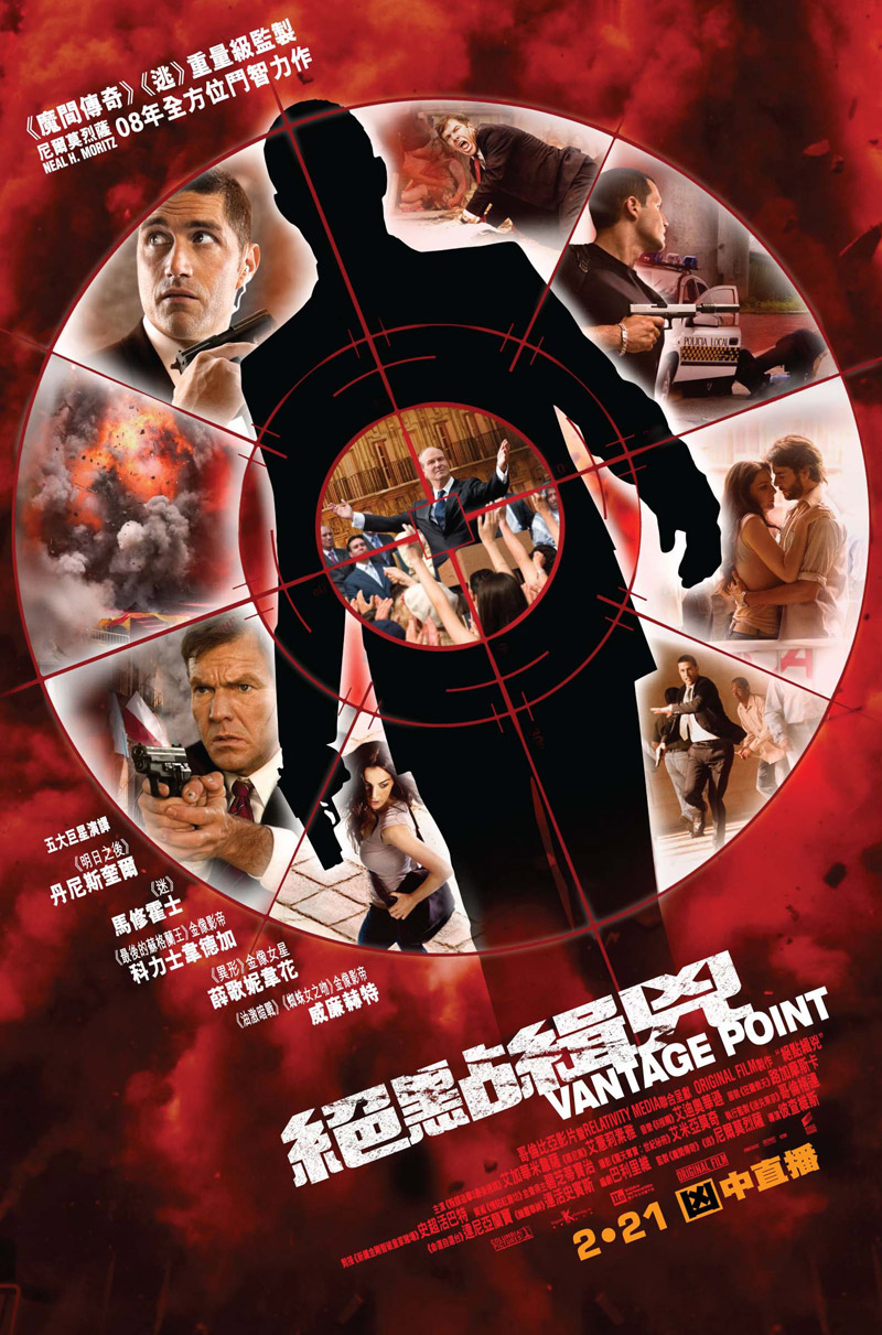 Movie Poster - Vantage Point