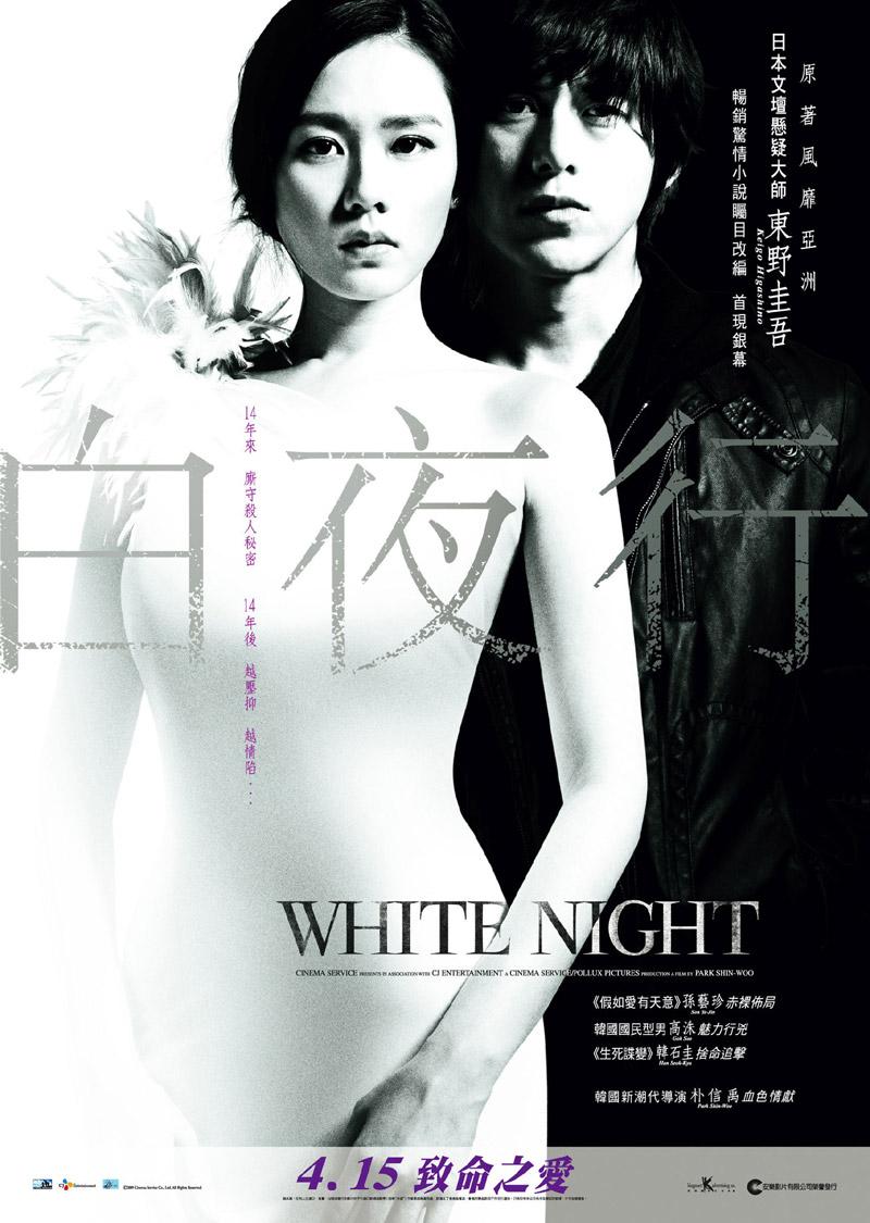 Movie Poster - White Night
