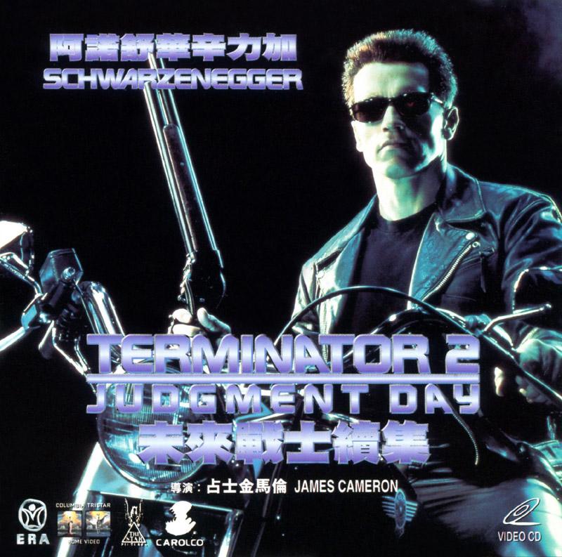 Terminator 2 | Euro Palace Casino Blog